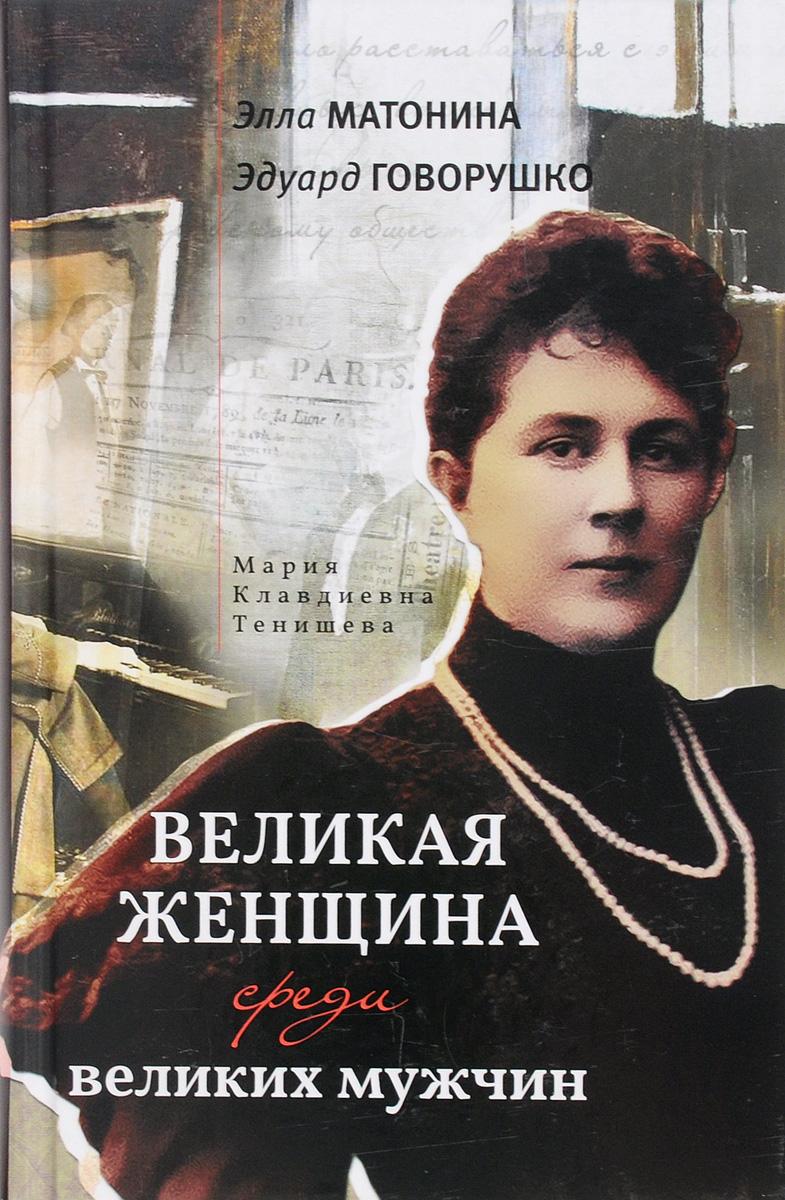 Элла Матонина, Эдуард Говорушко Великая женщина среди великих мужчин илья стогов другие девяностые у нас была великая эпоха