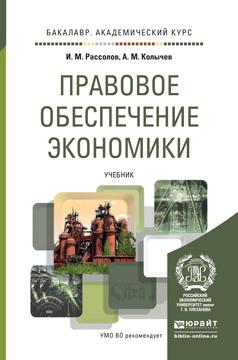 Правовое обеспечение экономики. Учебник