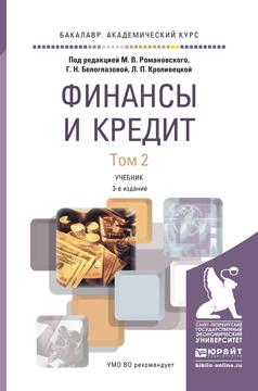 Финансы и кредит. В 2 томах. Том 2. Учебник