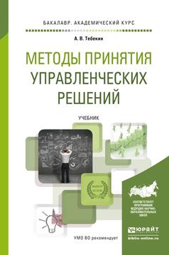 Кузнецов Б.Т.. Методы принятия управленческих решений. Учебник