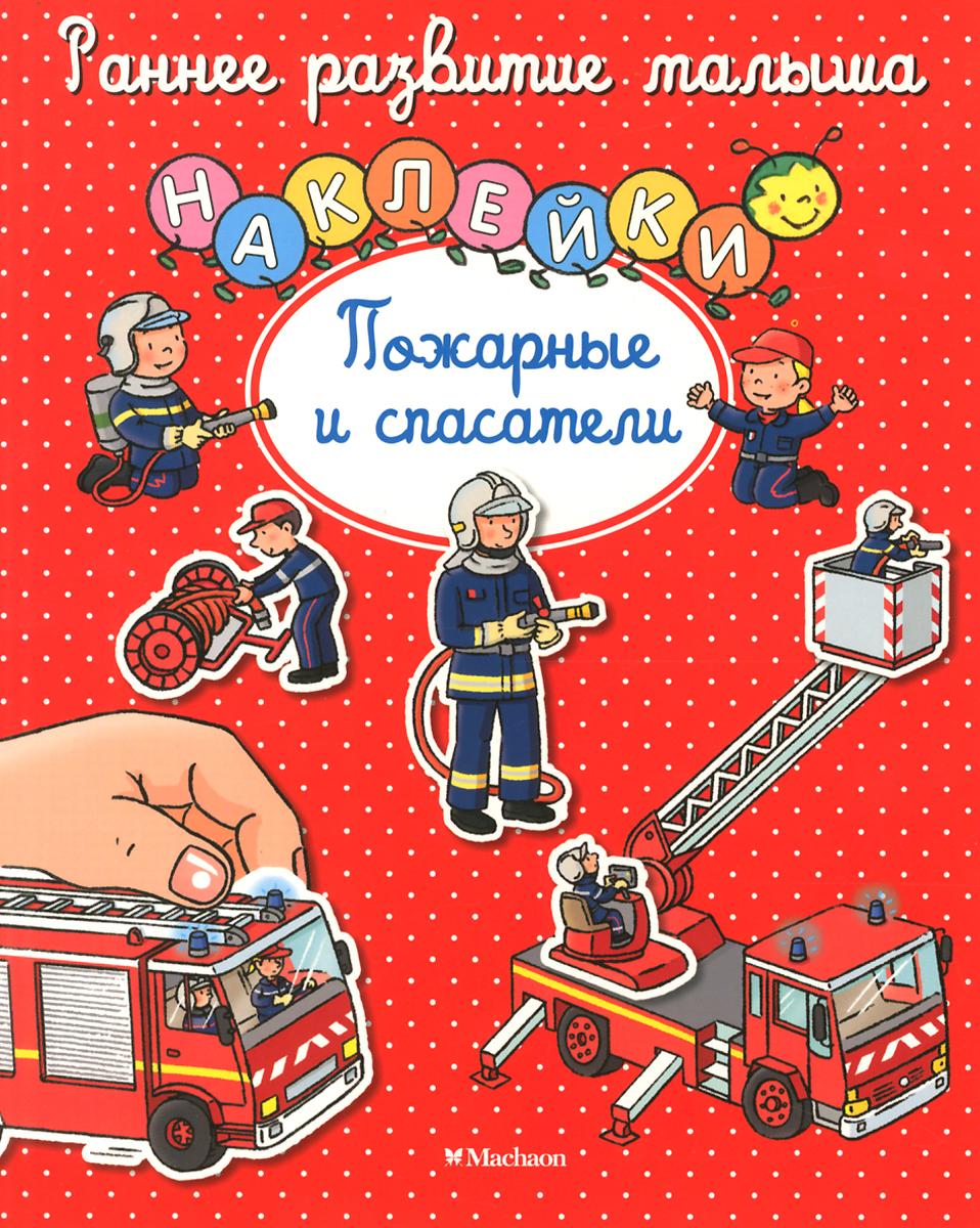 Пожарные и спасатели