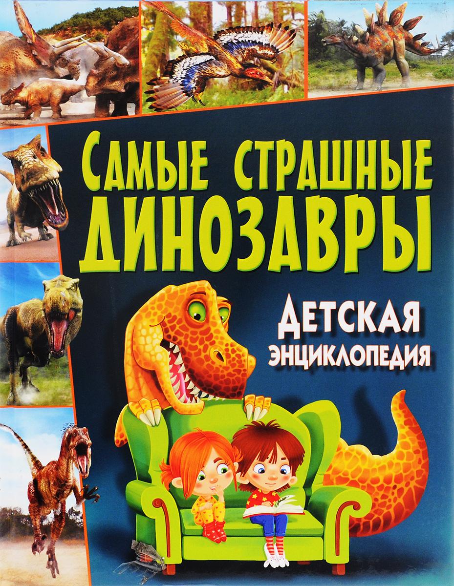 Самые страшные динозавры. Детская энциклопедия