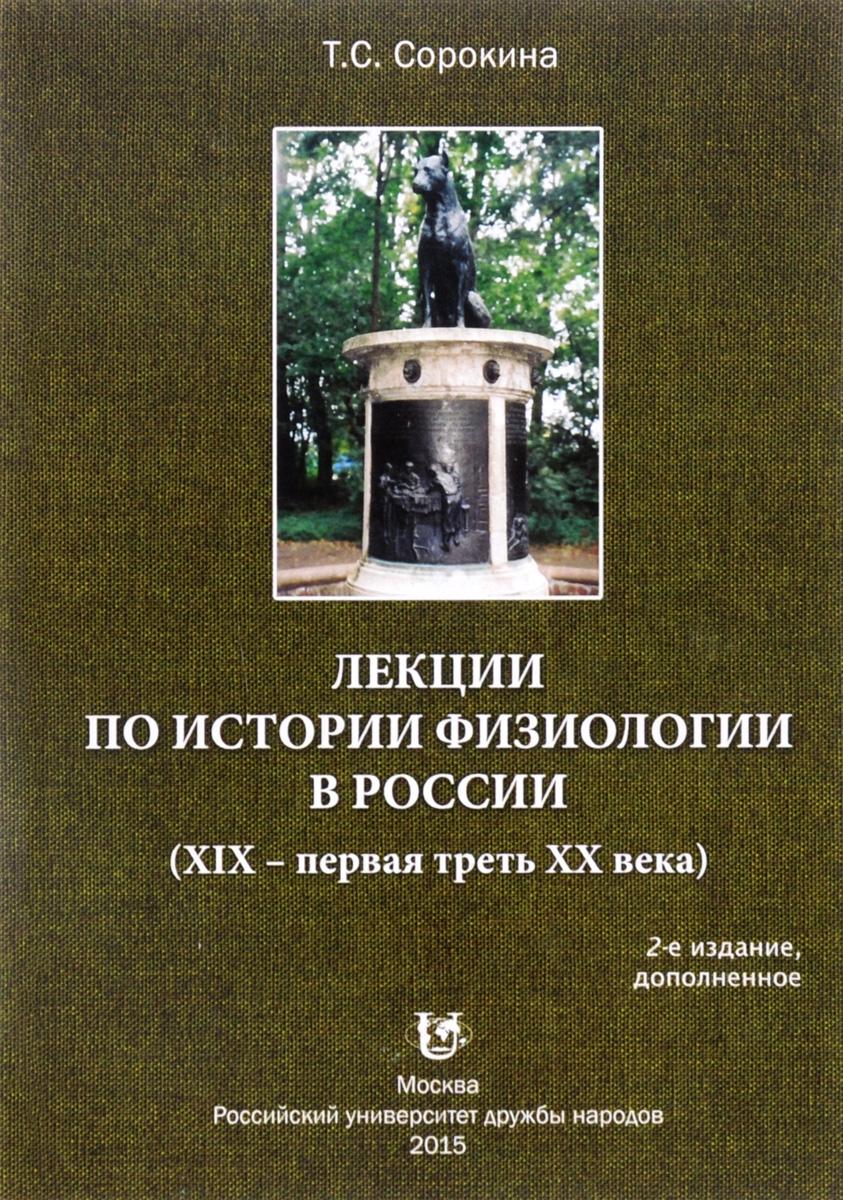 Лекции по истории физиологии в России. XIX - первая треть XX века
