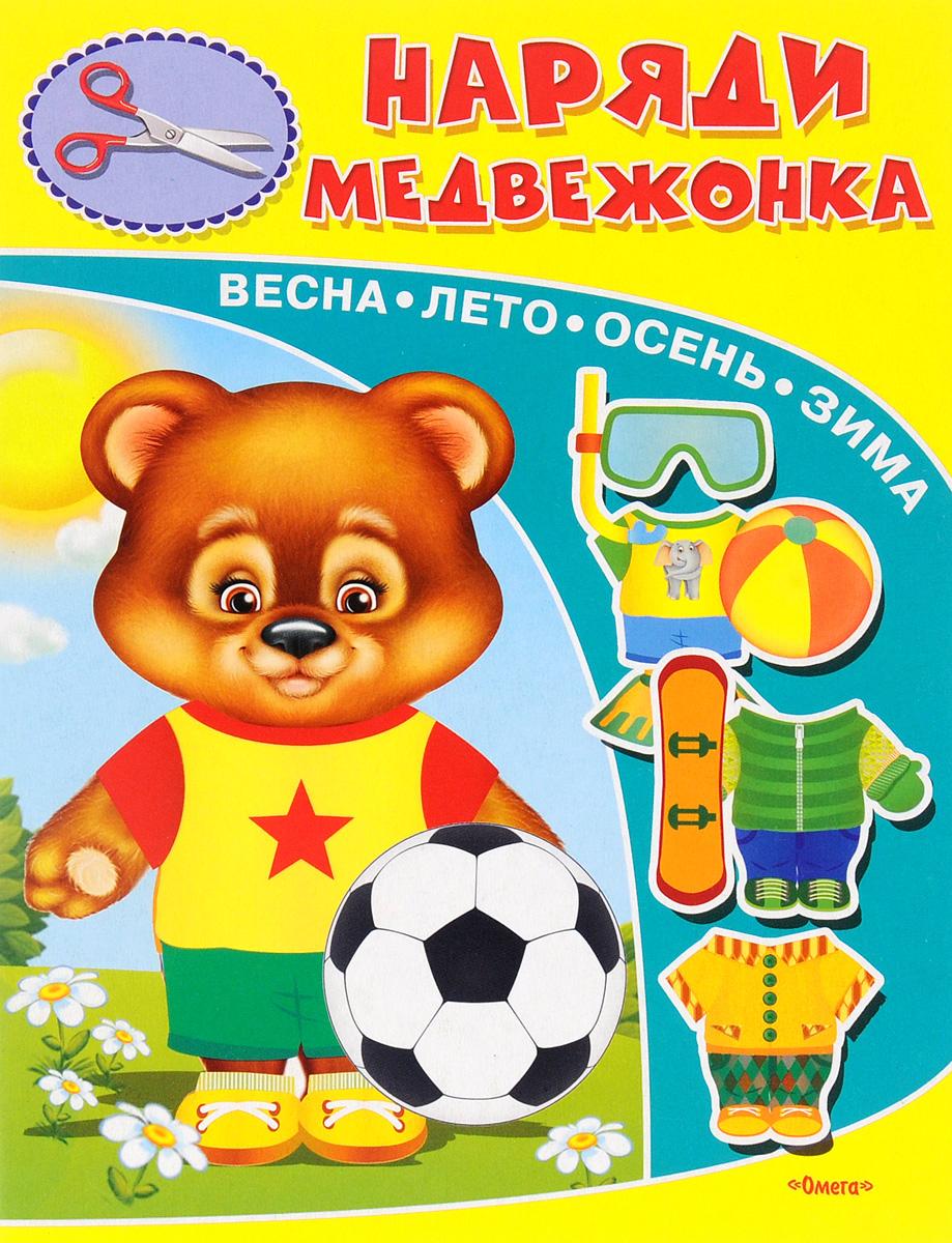 Наряди медвежонка