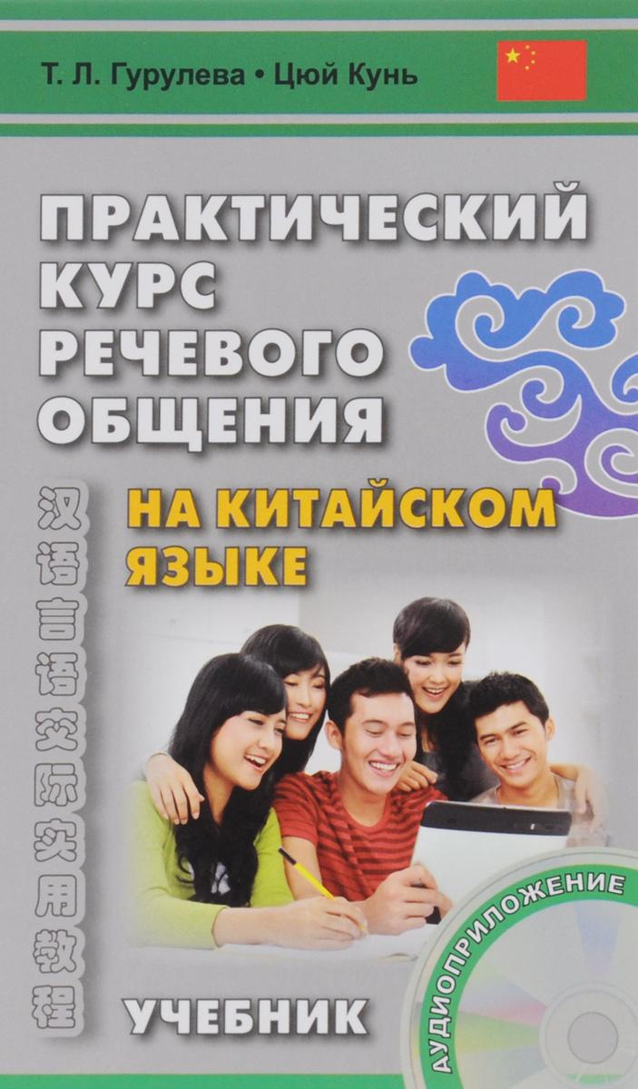 Практический курс речевого общения на китайском языке. Учебник