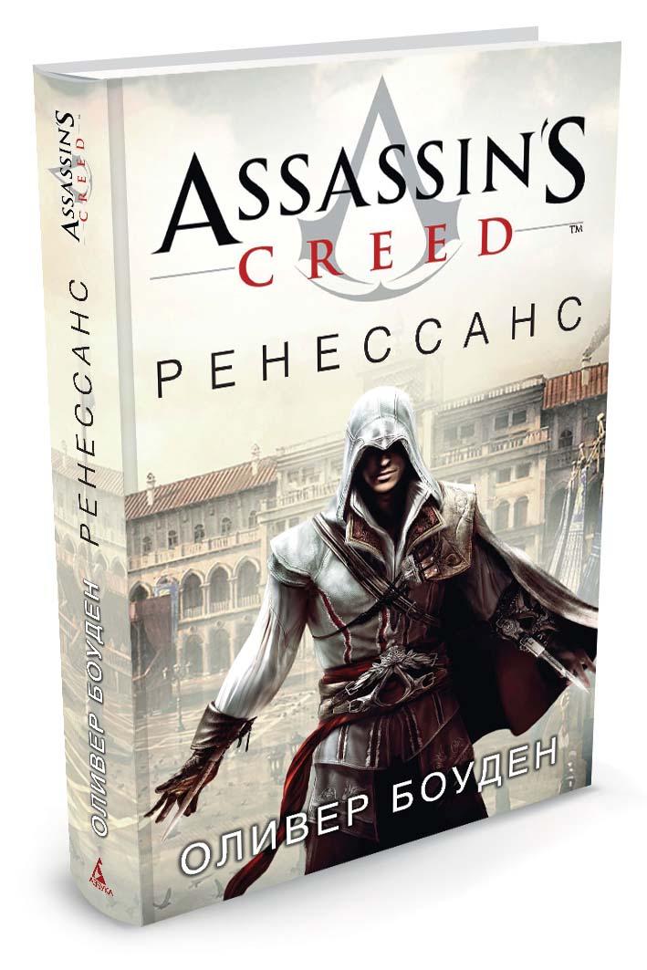 Оливер Боуден. Assassin's Creed. Ренессанс