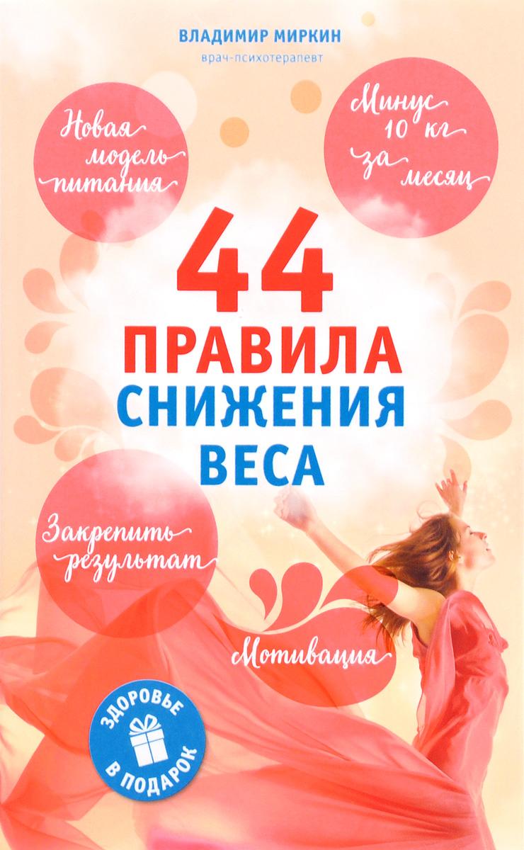 Владимир Миркин. 44 правила снижения веса