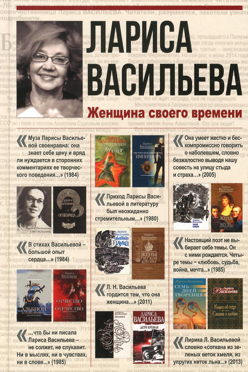 Лариса Васильева. Женщина своего времени