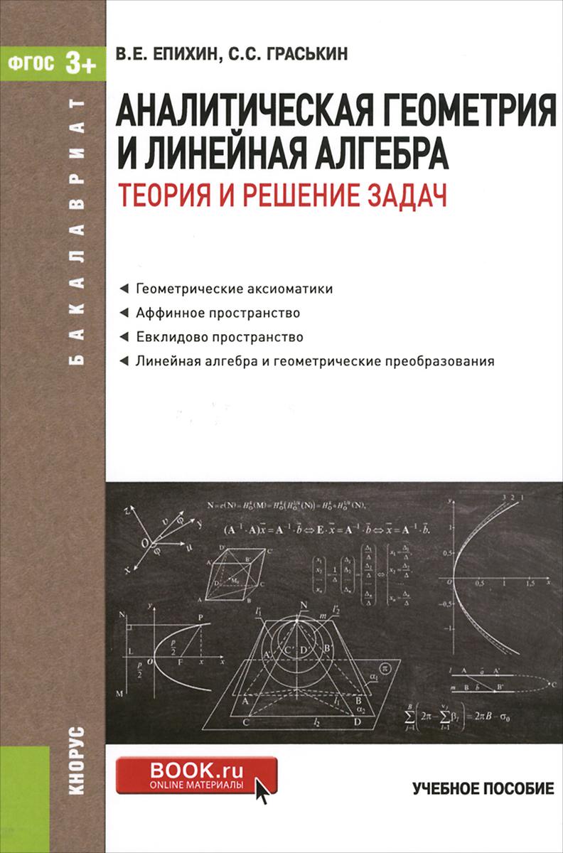 Аналитическая геометрия и линейная алгебра. Теория и решение задач. Учебное пособие