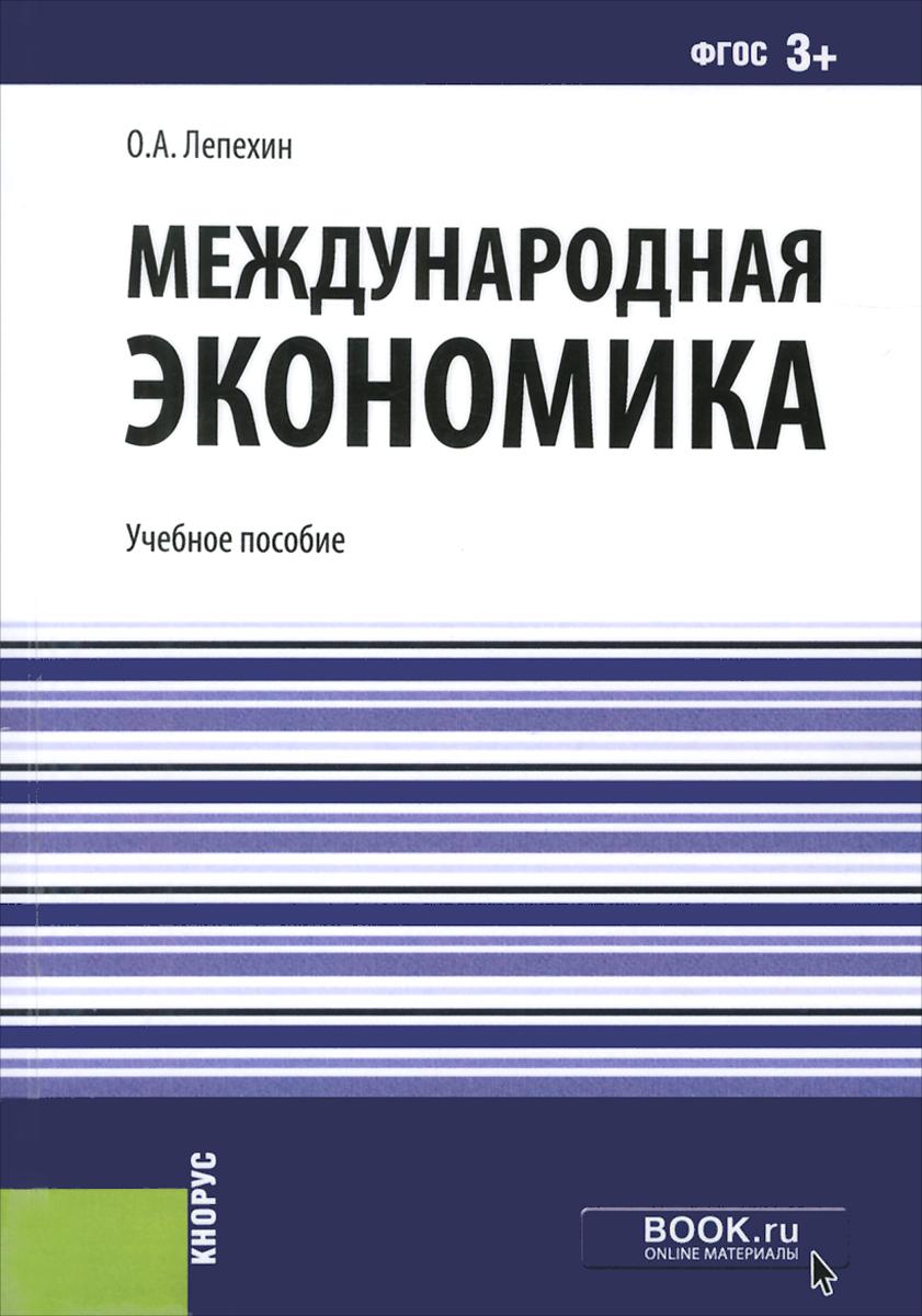 Международная экономика. Учебное пособие