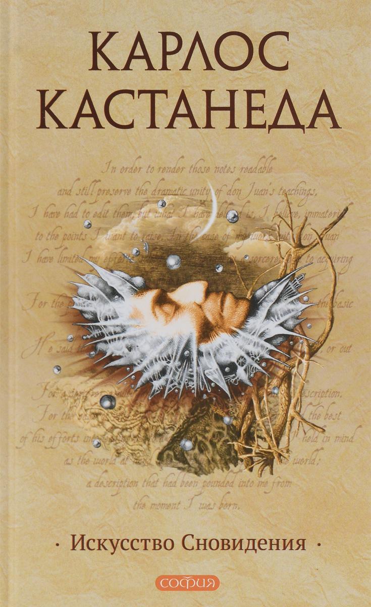 Карлос Кастанеда Искусство сновидения  кастанеда карлос дар орла огонь изнутри сила безмолвия искусство сновидения том 2