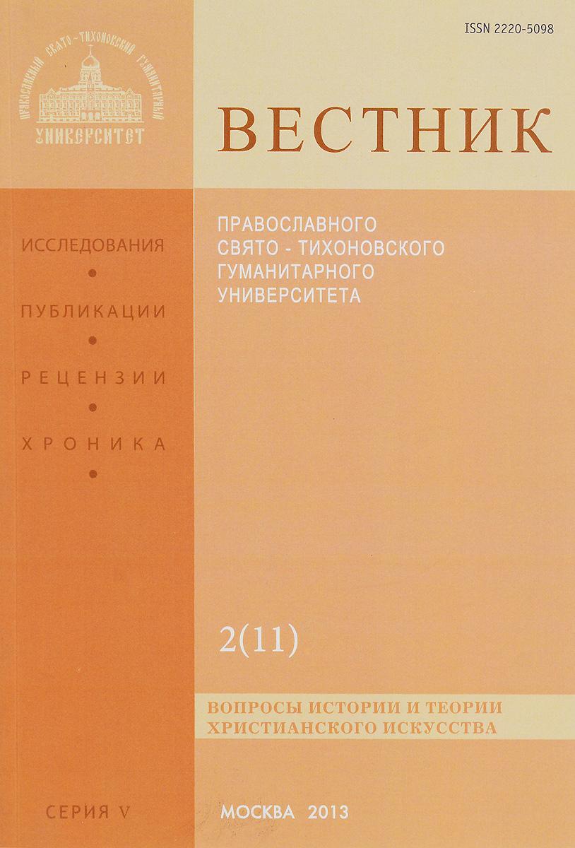 Вестник Православного Свято-Тихоновского Гуманитарного Университета, 5:2(11), май-июнь-июль-август 2013