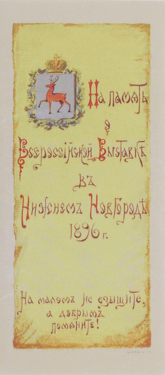 На память о Всероссийской выставке в Нижнем Новгороде. 1896 (набор из 12 открыток) интерактивная кошка лулу в нижнем новгороде