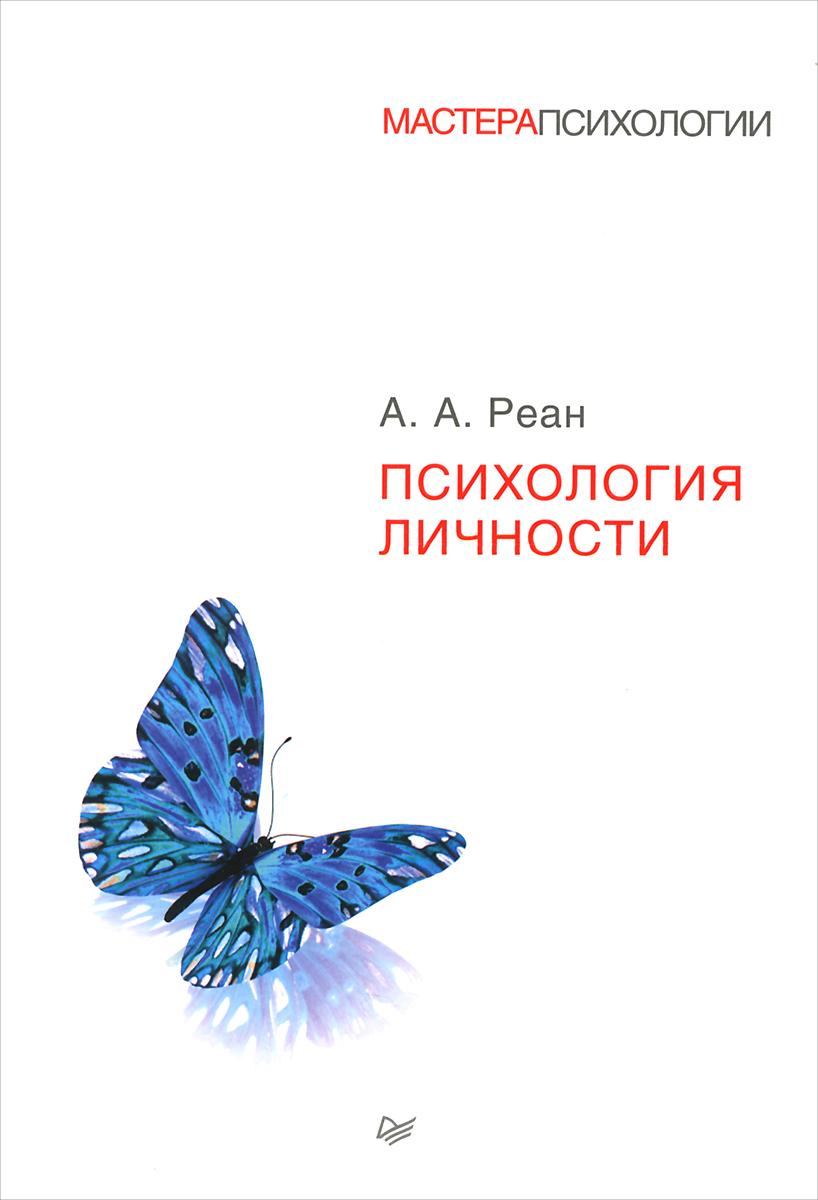 Психология личности