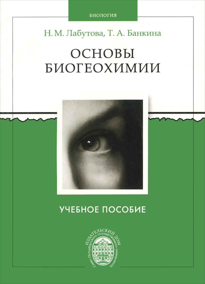 Основы биогеохимии. Учебное пособие