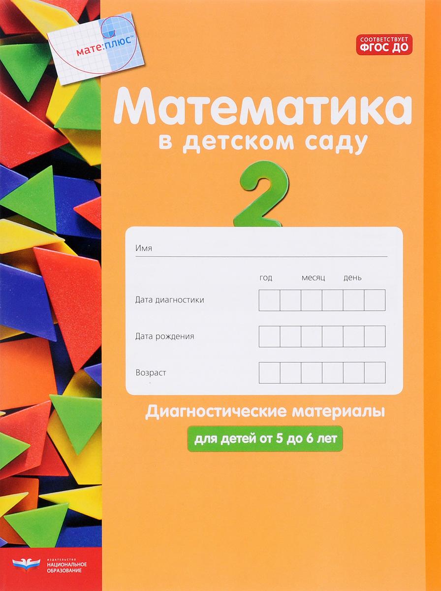 Математика в детском саду. Диагностические материалы для детей от 5 до 6 лет