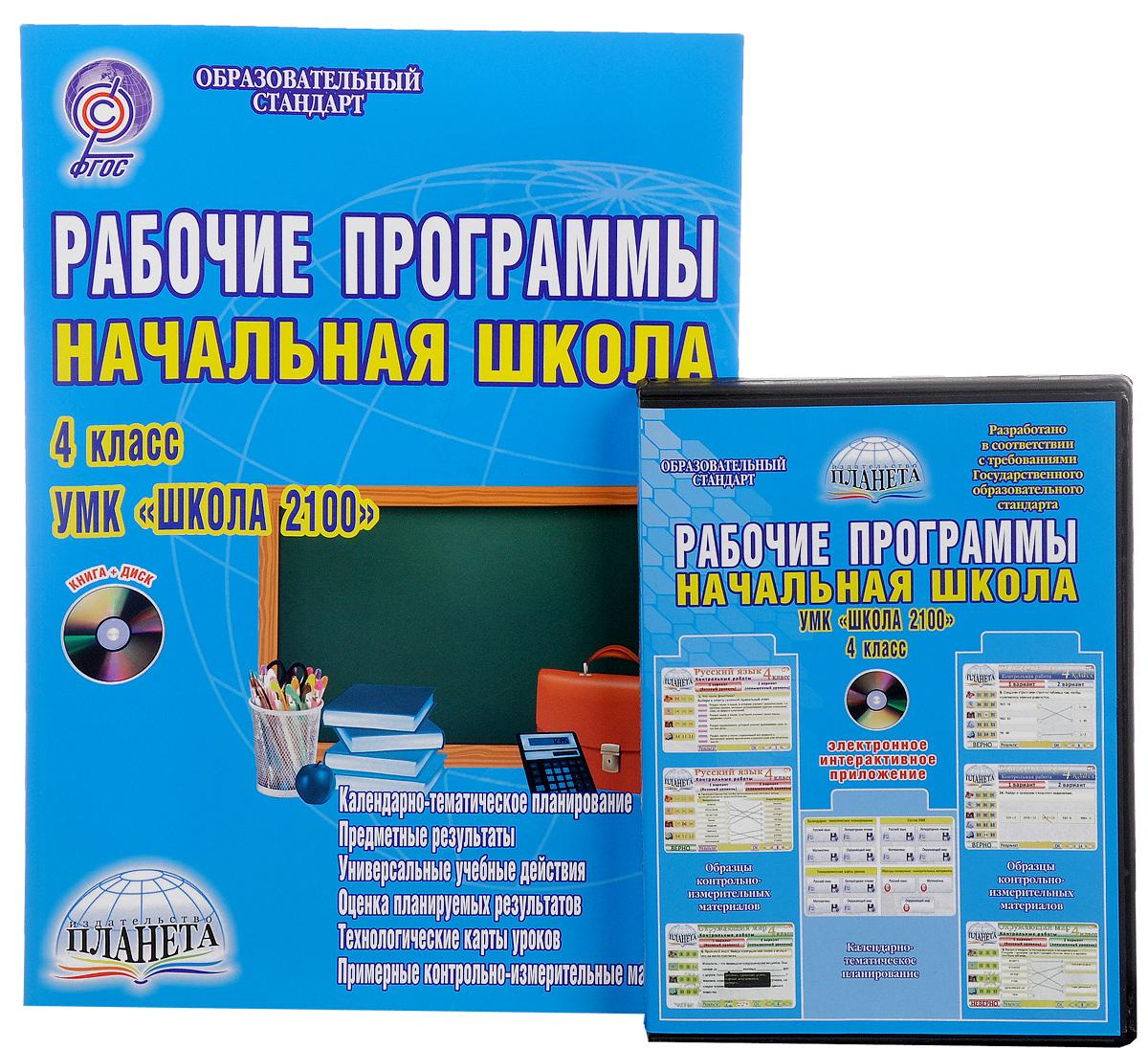 Рабочие программы по нач. школе 4 кл. УМК «Школа 2100» ФГОС + CD 978-5-91658-521-6