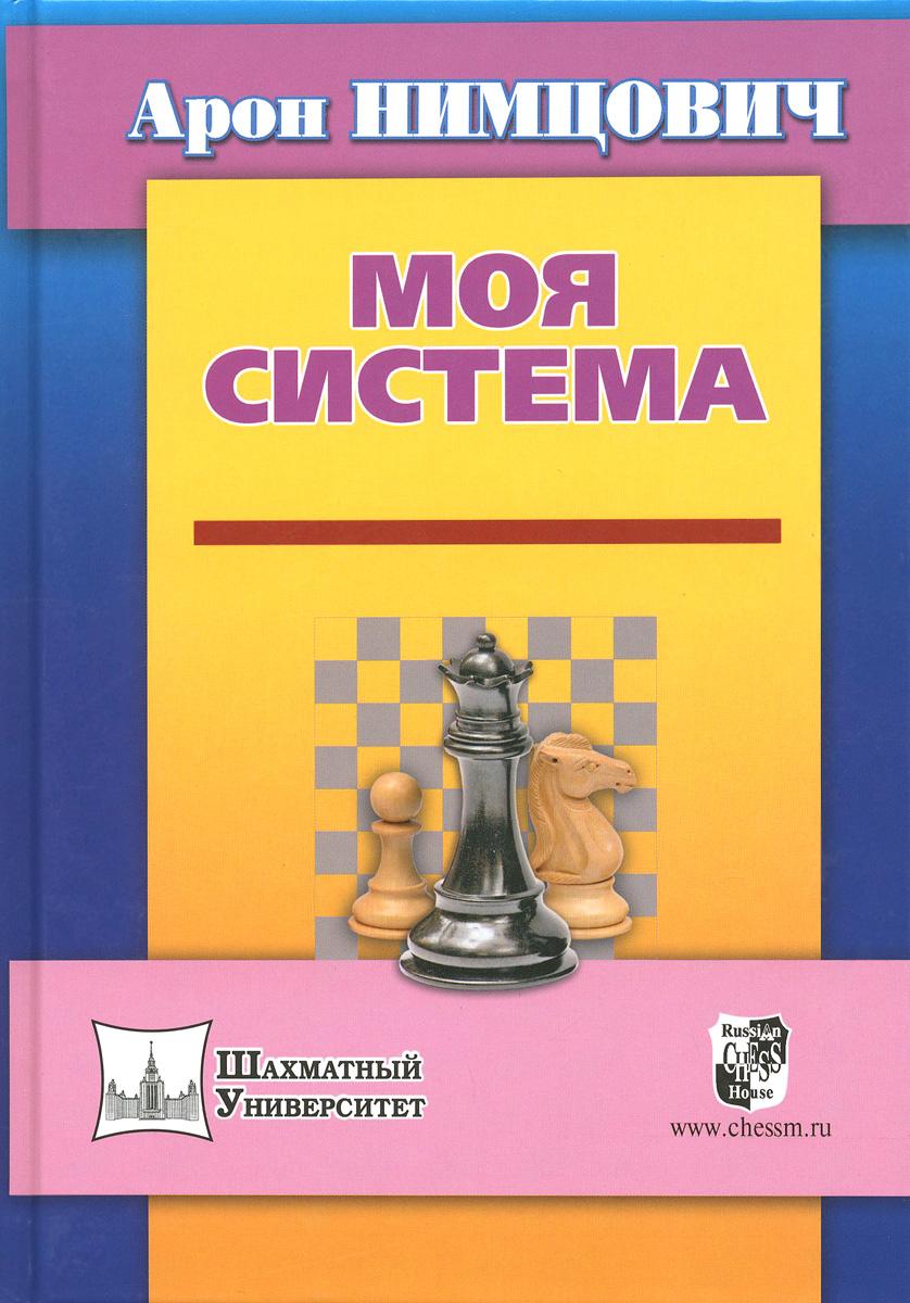 Арон Нимцович Моя система раймон арон раймон арон мемуары 50 лет размышлений о политике