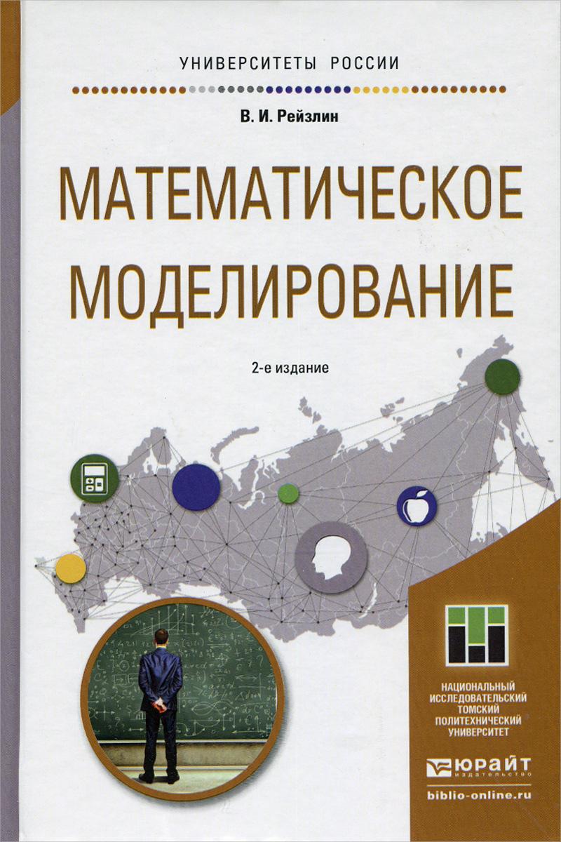 Математическое моделирование. Учебное пособие