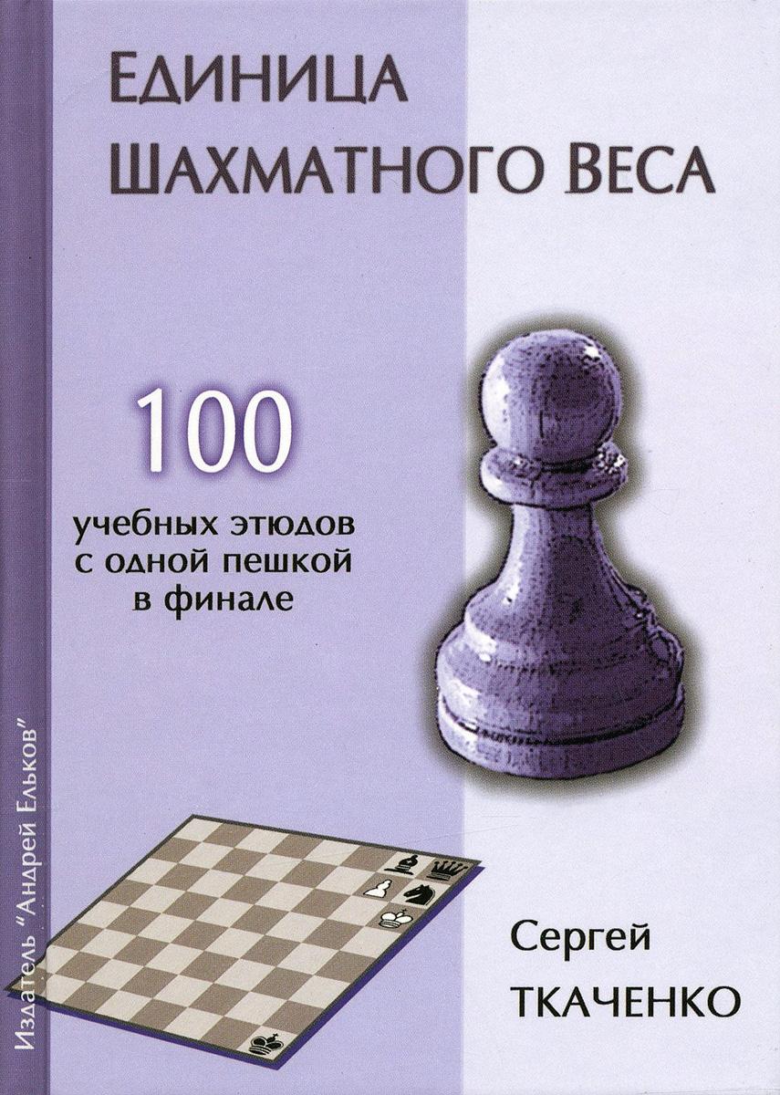 Сергей Ткаченко Единица шахматного веса николай ткаченко истерический невроз у женщин