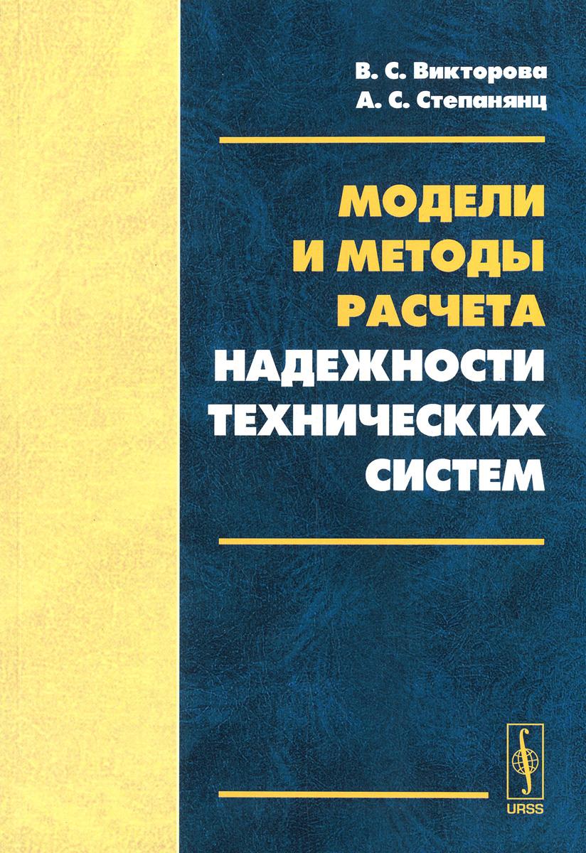 В. С. Викторова, А. С. Степанянц Модели и методы расчета надежности технических систем