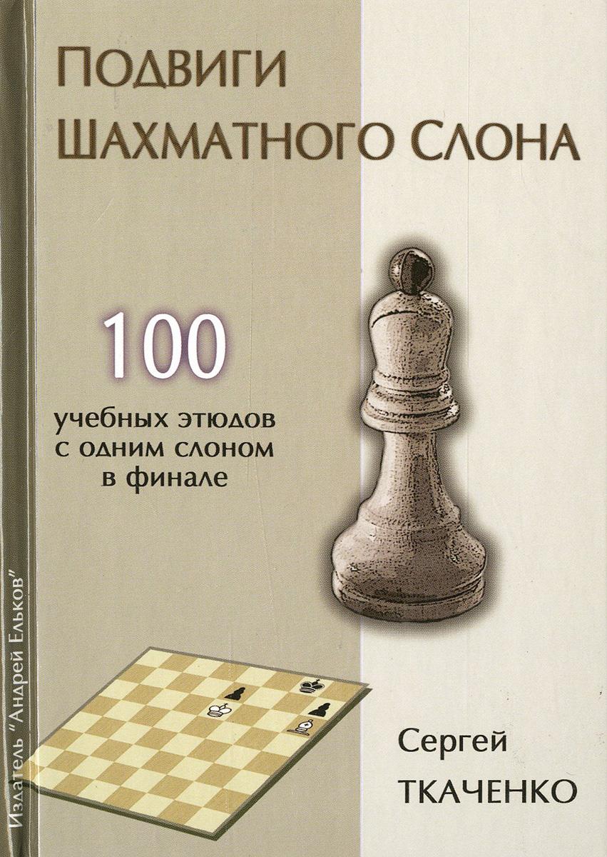 Сергей Ткаченко Подвиги шахматного слона николай ткаченко истерический невроз у женщин