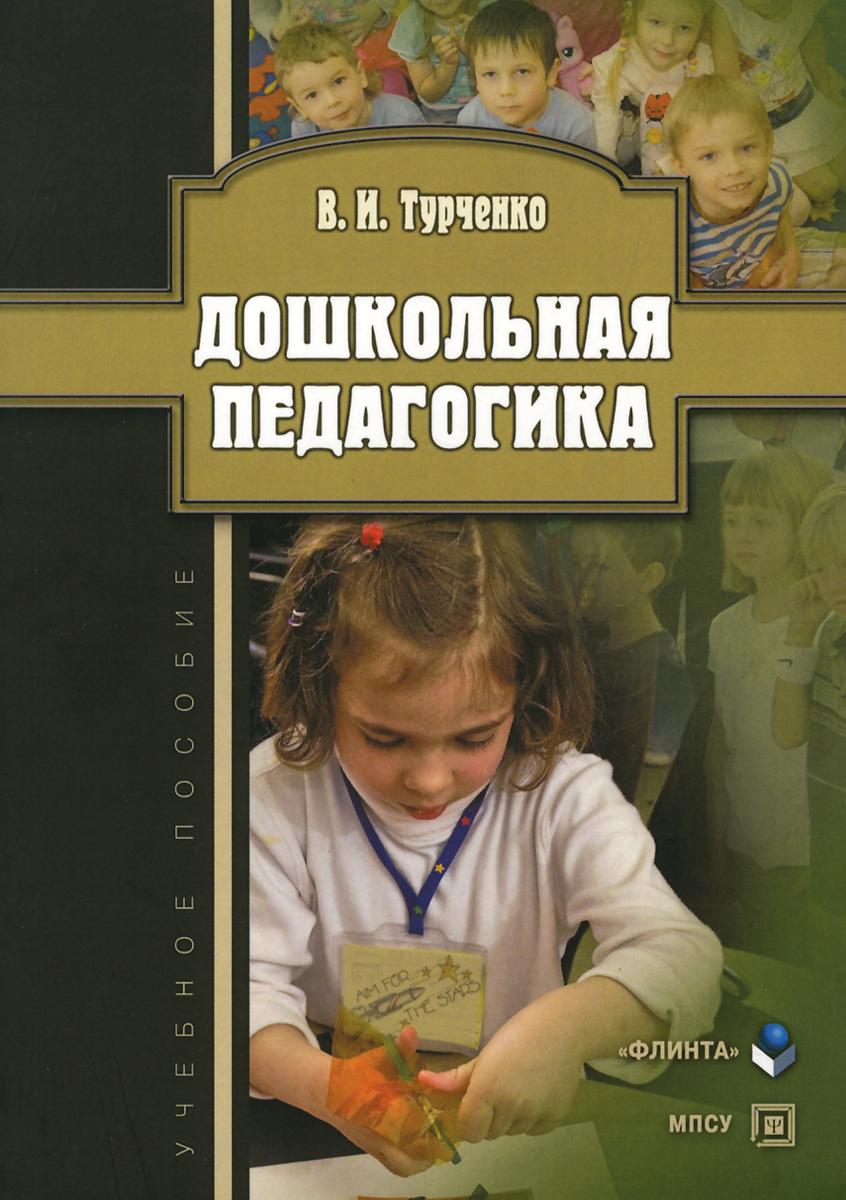 В. И. Турченко Дошкольная педагогика куликова козлова дошкольная педагогика