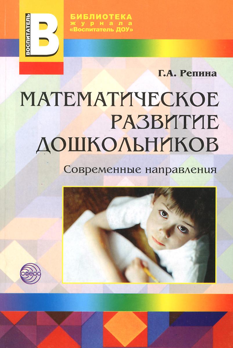 Математическое развитие дошкольников. Современные направления