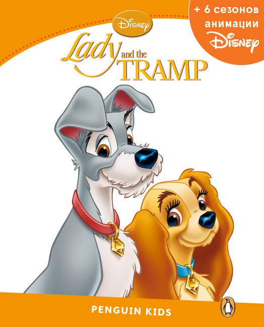 Lady and the Tramp, адаптированная книга для чтения, Уровень 3 + код доступа к анимации Disney