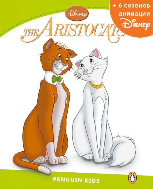 Aristocats, адаптированная книга для чтения, Уровень 4 + код доступа к анимации Disney