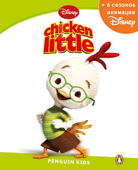 Chicken Little, адаптированная книга для чтения, Уровень 4 + код доступа к анимации Disney
