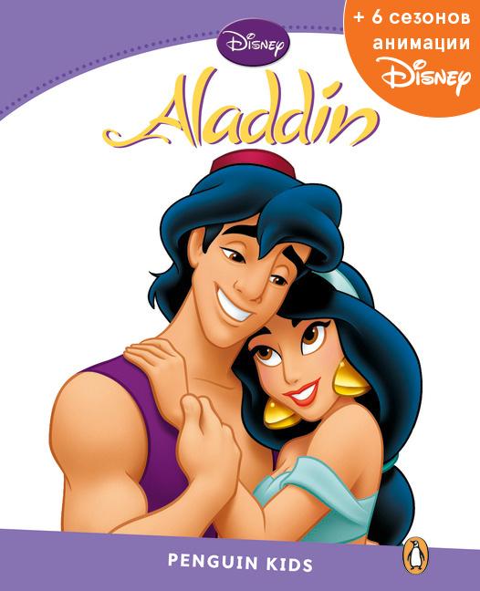 Jocelyn Potter Aladdin, адаптированная книга для чтения, Уровень 5 + код доступа к анимации Disney aladdin level 5