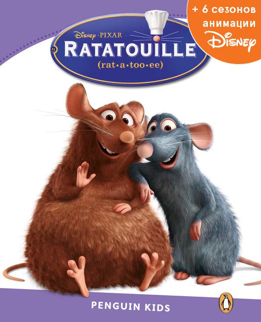Ratatouille, адаптированная книга для чтения, Уровень 5 + код доступа к анимации Disney