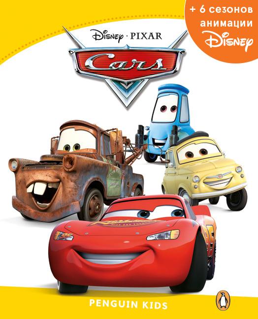 Cars: Level 6. Адаптированная книга для чтения + код доступа к анимации Disney