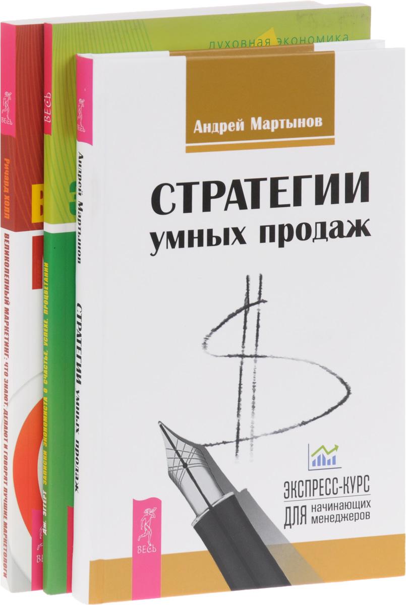 Стратегии умных продаж. Записки экономиста о счастье, успехе, процветании. Великолепный маркетинг