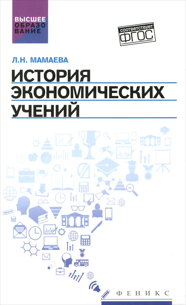 Л. Н. Мамаева. История экономических учений. Учебное пособие