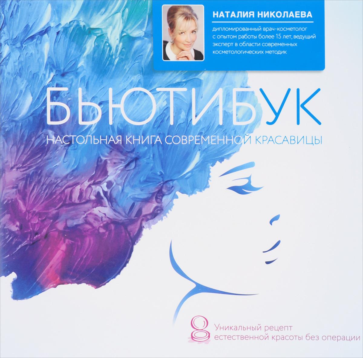 Н. Ю. Николаева. Косметология без операций. 10 маркеров молодости