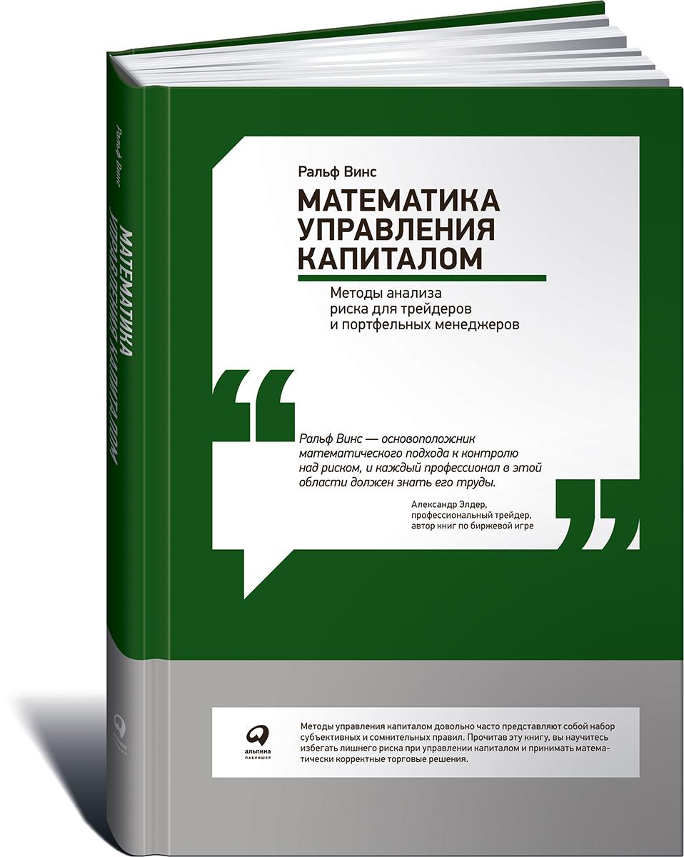 Математика управления капиталом. Методы анализа риска для трейдеров и портфельных менеджеров