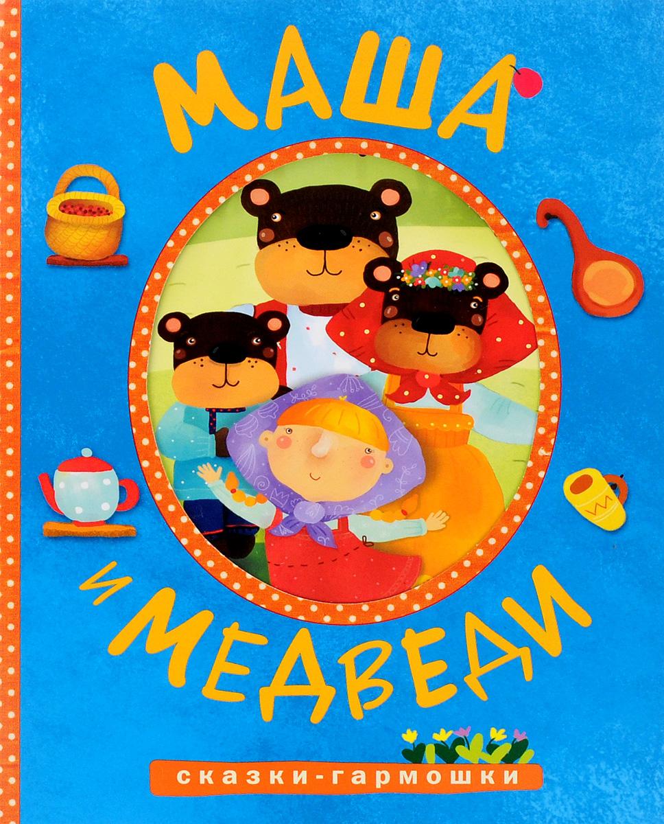 Маша и Медведи. Книжка-раскладушка росмэн книжка раскладушка колыбельные веселые гармошки
