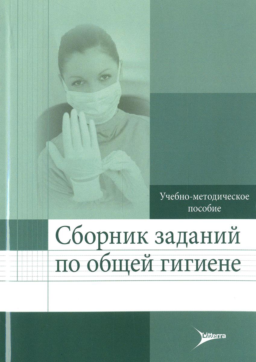 Сборник заданий по общей гигиене