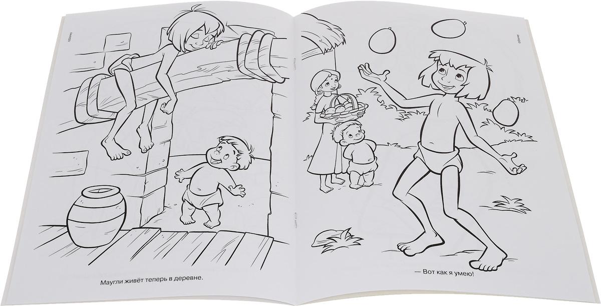 Книга Джунглей. Раскраска с глиттером
