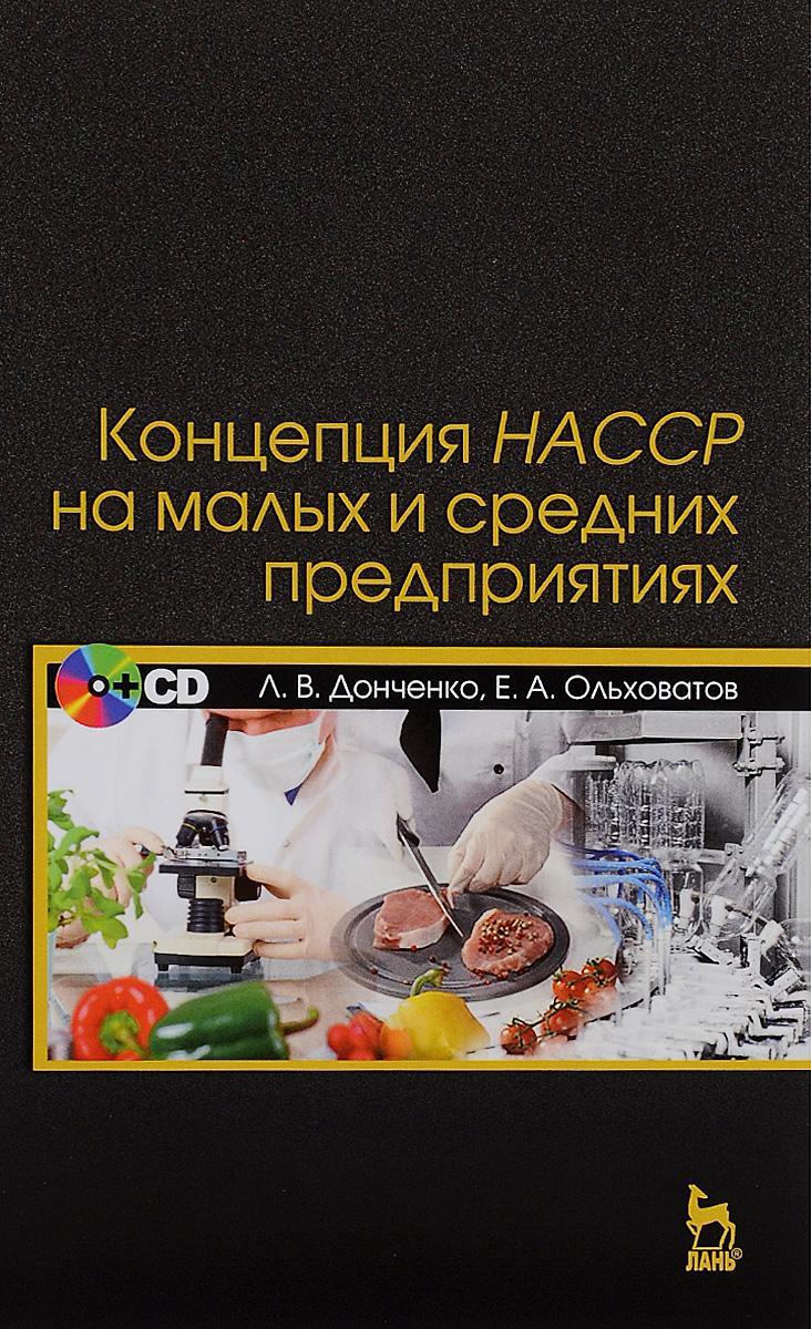 Концепция НАССР на малых и средних предприятиях. Учебное пособие (+ CD)
