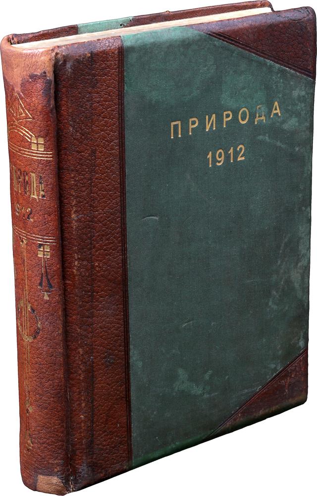 Журнал Природа. Годовая подшивка за 1912 г.
