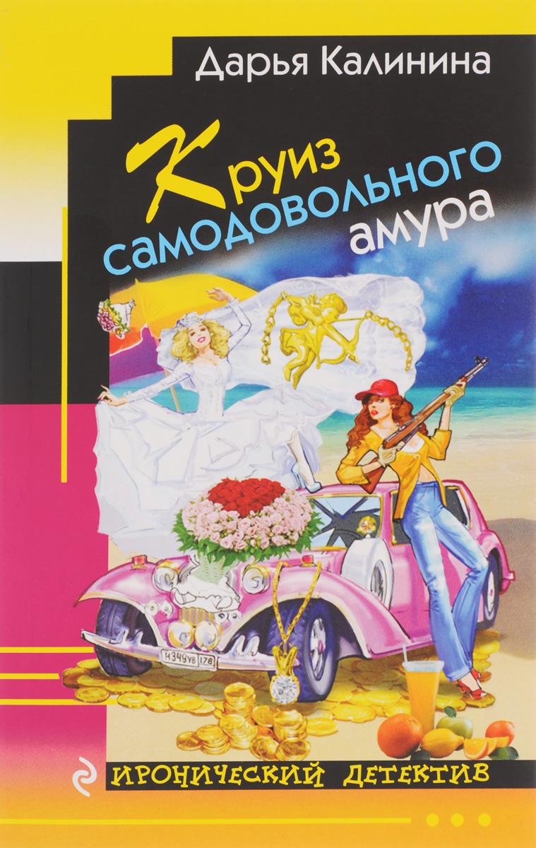 Дарья Калинина Круиз самодовольного амура