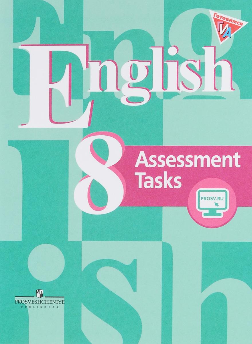 English 8: Assessment Tasks / Английский язык. 8 класс. Контрольные задания. Подготовка к итоговой аттестации