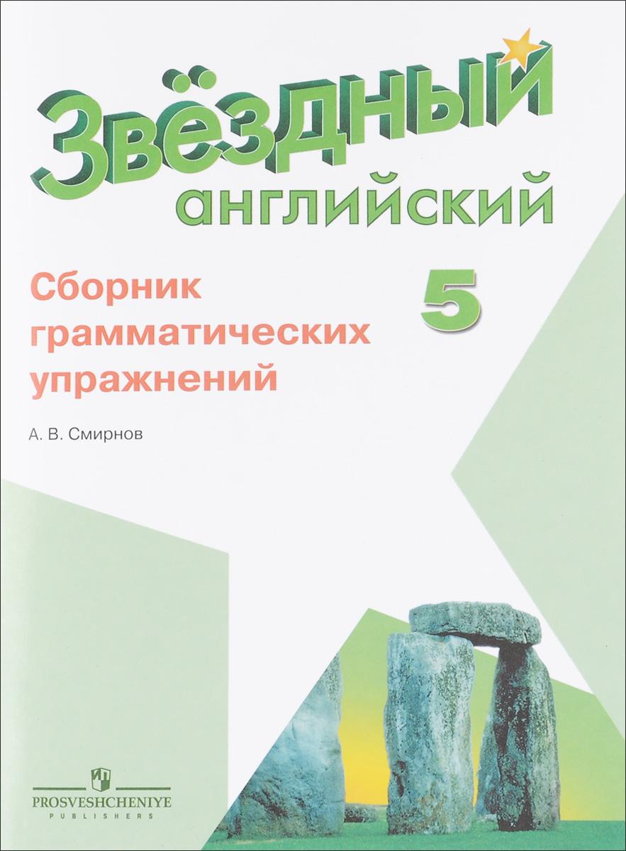 Английский язык. 5 класс. Сборник грамматических упражнений. Учебное пособие