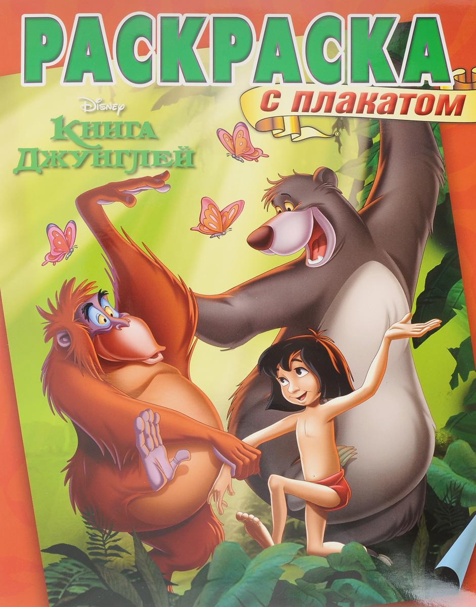 Книга джунглей. Раскраска с плакатом