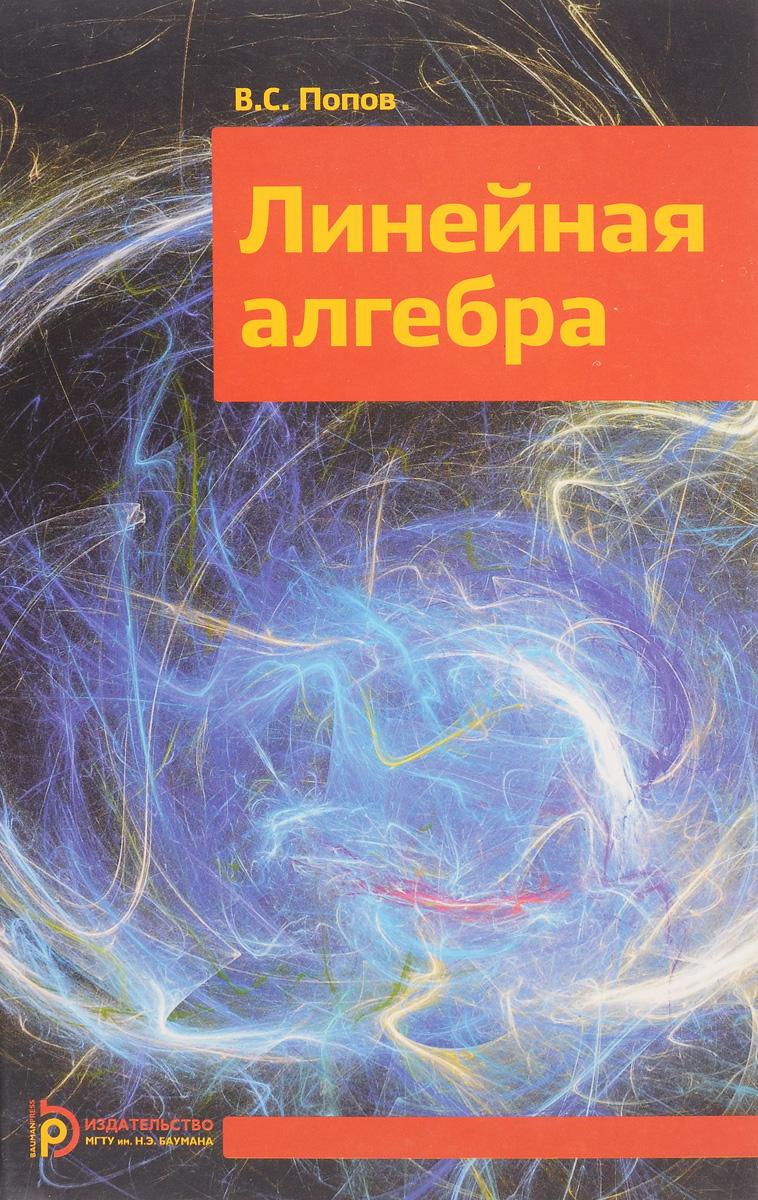 Линейная алгебра. Учебное пособие