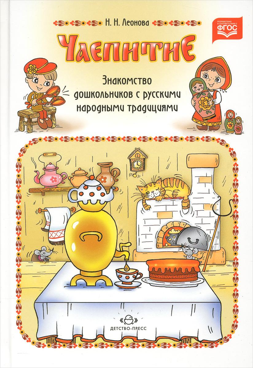 Чаепитие. Знакомство дошкольников с русскими народными традициями