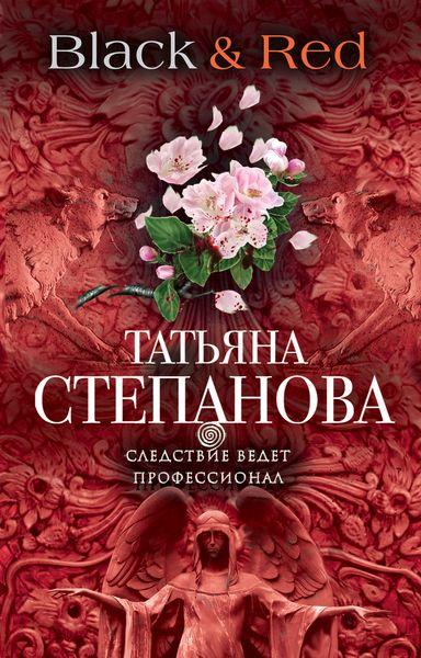 Степанова Т.Ю. Black & Red николай копылов ради женщин